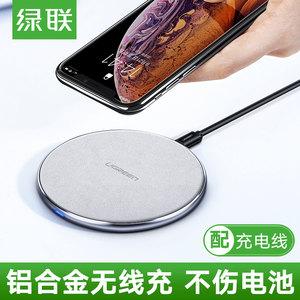 绿联苹果x无线充电器iPhone8小米8plus三星s8安卓iPhoneXs通用苹果Xs max快充XR无线充电器