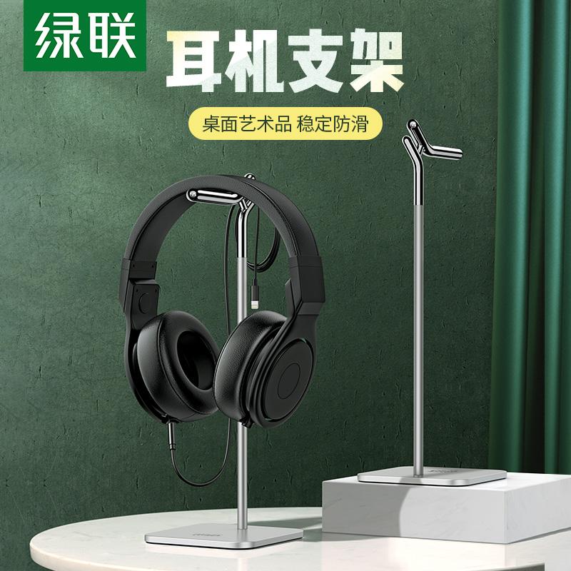 綠聯頭戴式創意耳機支架電腦遊戲藍牙耳機支架子掛耳式多功能掛壁頭戴式雙托支駕適用於雷蛇華碩羅技耳機