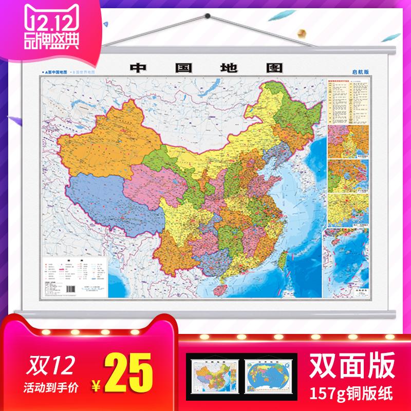 【不一样的精装】世界地图+中国地图挂图2018新版 1.1米单张双面高清 办公室家用墙贴 学生地理学习 全国部分城市群地图 启航版