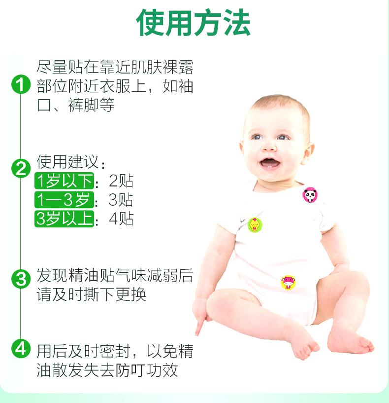 安贝儿婴儿防蚊贴纸大人植物精油卡通用品随身神器幼儿童宝宝驱蚊贴详细照片