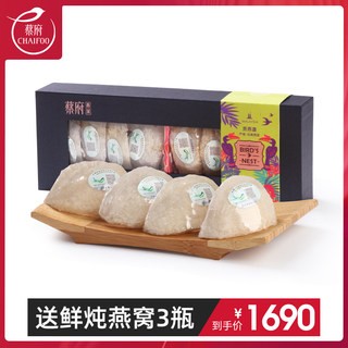 Cai Husi Diyan Nest Gong Yan authentic dry bird's nest collagen pregnant woman nourishing supplement Malaysia import gift box
