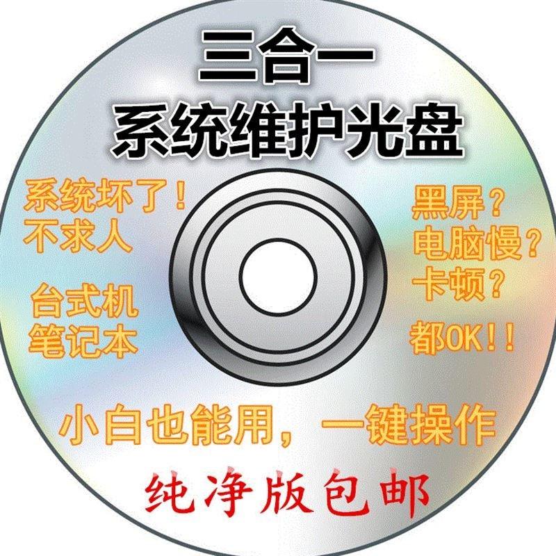 安装一键台式电脑系统维护修复光盘优盘纯净旗舰版三合一笔记本