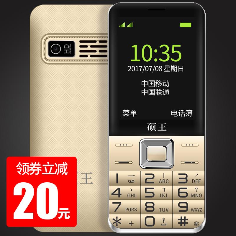 硕王S8手机机超长待机老人女直板大字儿童移动电信版老年手机军工正品三防按键小学生迷你大屏备用大声