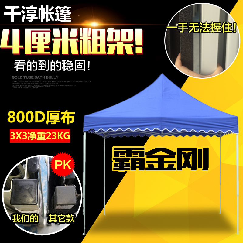 Advertising outdoor rain-top caravan folding stalls shelterrain shed four feet four-corner retracted umbrella rain shed shade tent tent