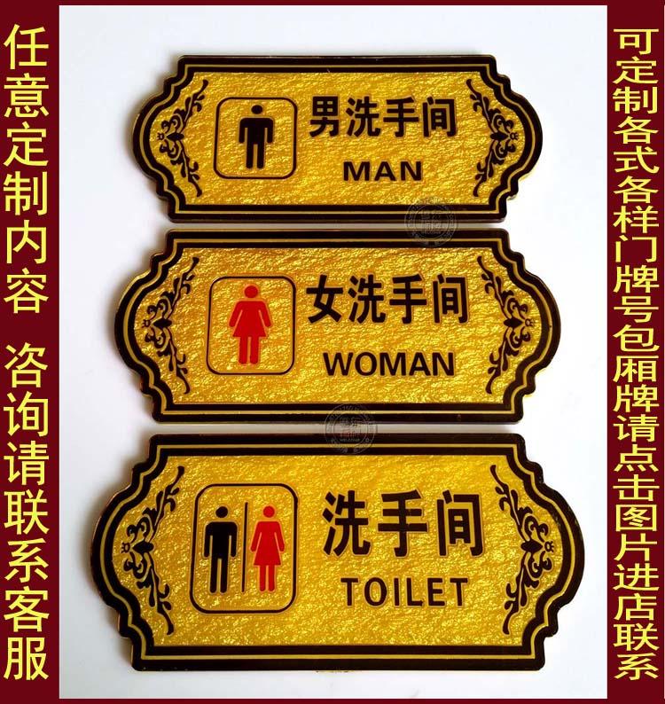 男女卫生间指示牌子木质创意洗手间标识定制厕所墙贴门牌提示标志
