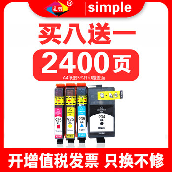 Xingpeng applies HP 6230 ink cartridge HP 934XL ink cartridge hp935XL ink cartridge HP6830 6815 printer 934 935 ink cartridge XL OfficeJet Pro 6830 black