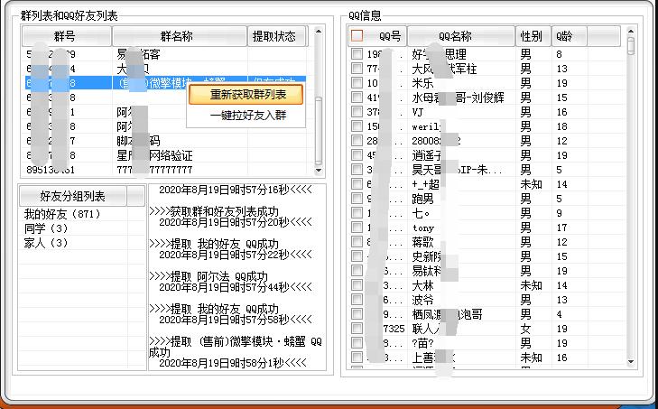 QQ群成员提取拉好友入群软件20200820+注册机