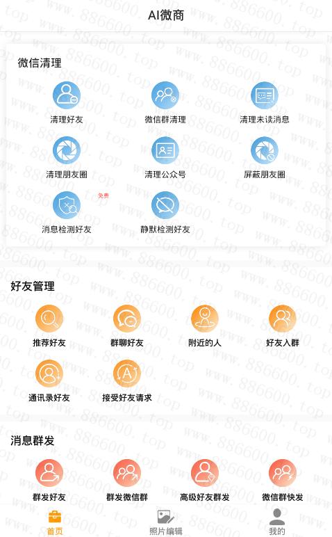 安卓AI微商破解永久VIP版v1.0.6插图