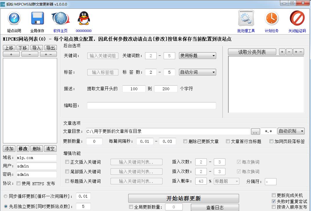 水淼·MIPCMS站群文章更新器v2.0.2.0+注册机