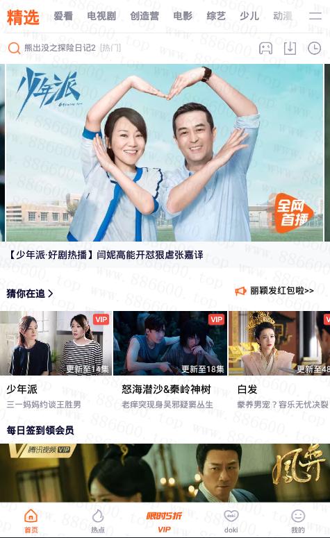 安卓腾讯视频去广告解锁蓝光版v8.2.50