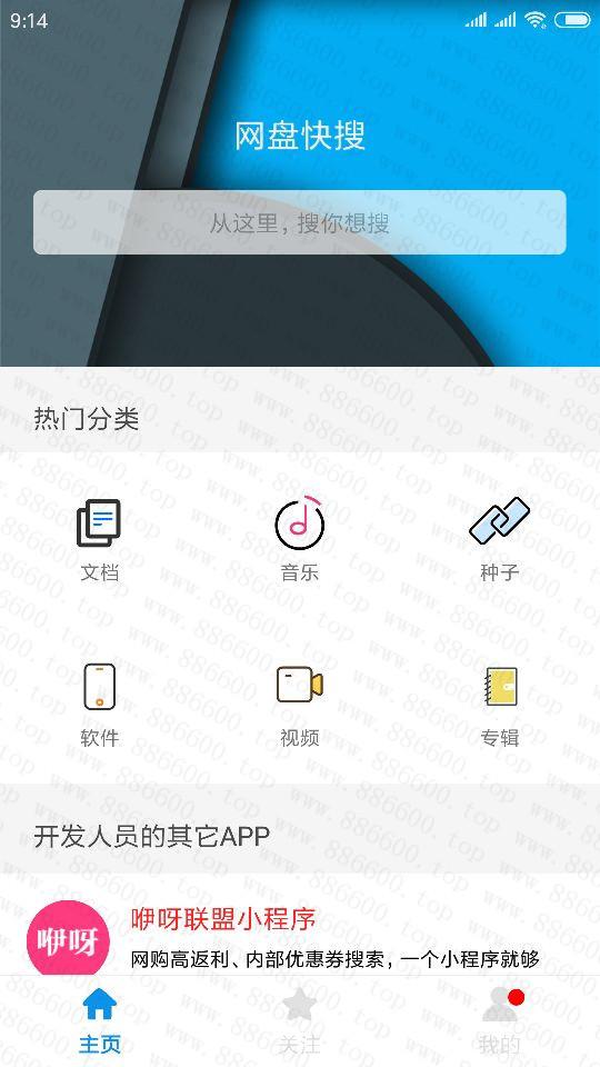 安卓网盘快搜v6.2.0 百度网盘资源搜索神器