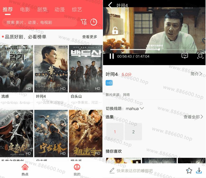 安卓天天追剧v2.0.3 全网付费影视免费看