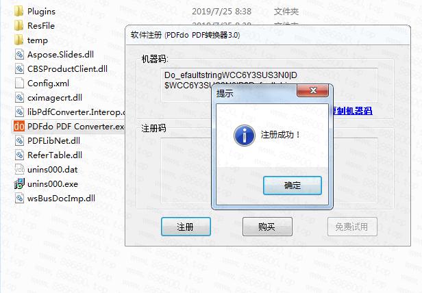 PDFdo_PDF多功能转换工具_PDFdo软件破解版插图(2)