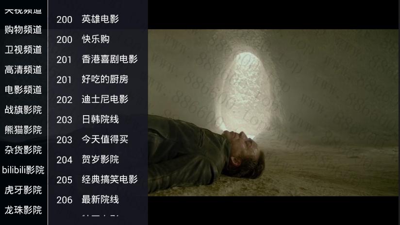 安卓锋彩电视直播TV版V3.0.0.5 高清频道可换源插图