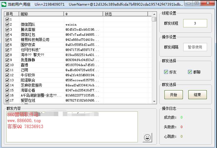 微信网页版本多线程群发软件V2019+注册机