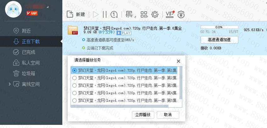 PC迅雷极速版v1.0.35.367 破解VIP不限速补丁
