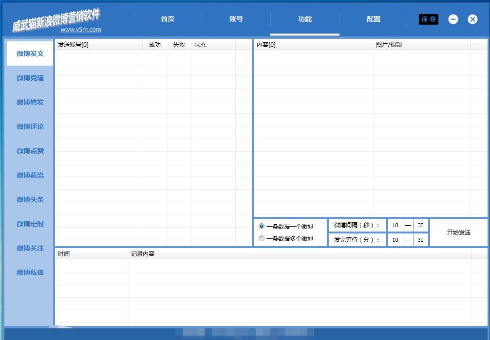 威武猫微博助手V4.0+注册机(原微博营销软件)