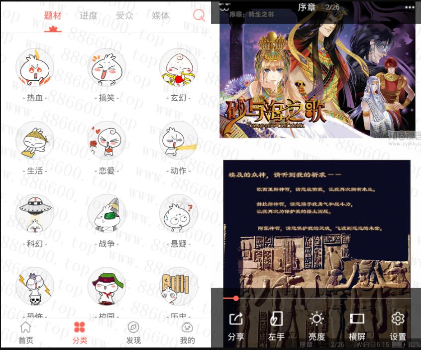 安卓知音漫客v5.7.5 VIP破解版