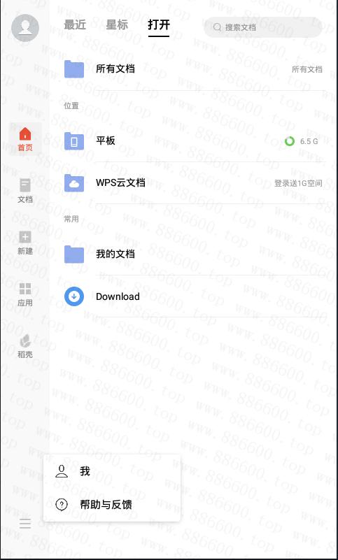 安卓WPS Office_v12.0华为MatePad定制版