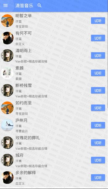 安卓滴答音乐VIP无损QQ音乐免费下载v0.44
