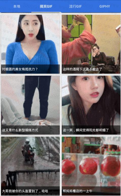 安卓GIF转视频v1.0.4 动态图转换MP4视频插图