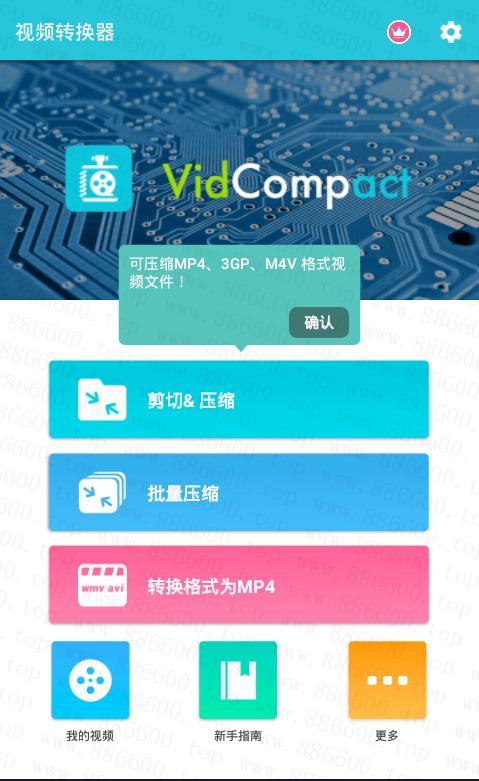安卓视频转换器v3.1.9去广告解锁高级版插图