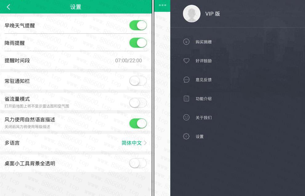 安卓彩云天气v5.0.8 VIP破解版插图