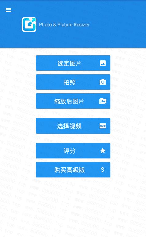 安卓照片尺寸达人v1.0.203专业版
