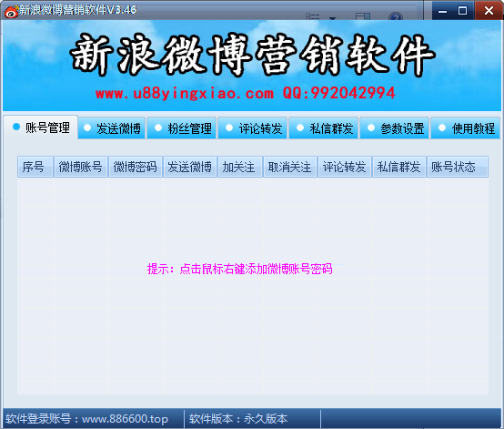 U8新浪微博营销专家V3.49