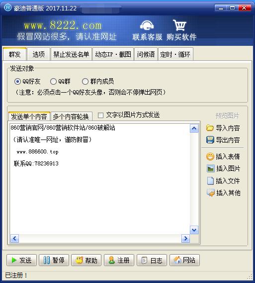 豪迪QQ群发器V2019(11.16)+注册机 QQ好友,QQ群发软件