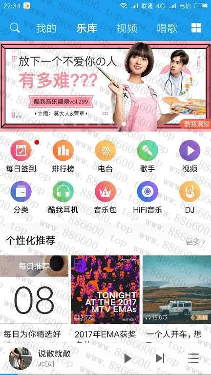 安卓版酷我音乐V9.2.8.0豪华VIP破解版 收费音乐免费下载