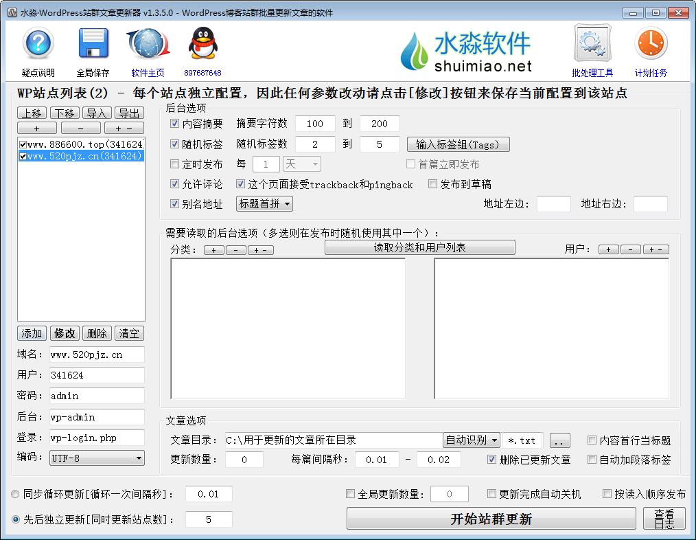 水淼·WordPress站群文章更新器v2.1.5.0+注册机