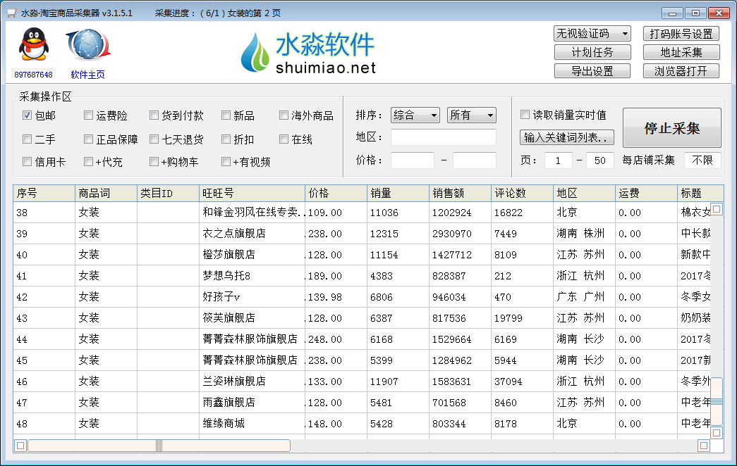 水淼·淘宝商品采集器v3.3.1.0+注册机