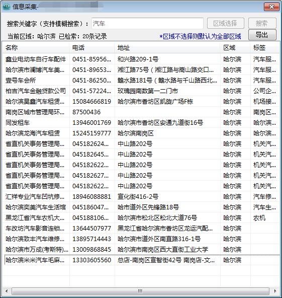 电话地址行业信息采集软件