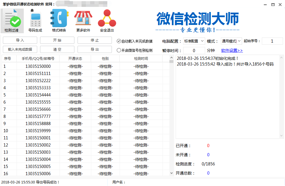 【收费】牛逼微信开通状态检测软件V3.3 承接OEM定制 出售注册机