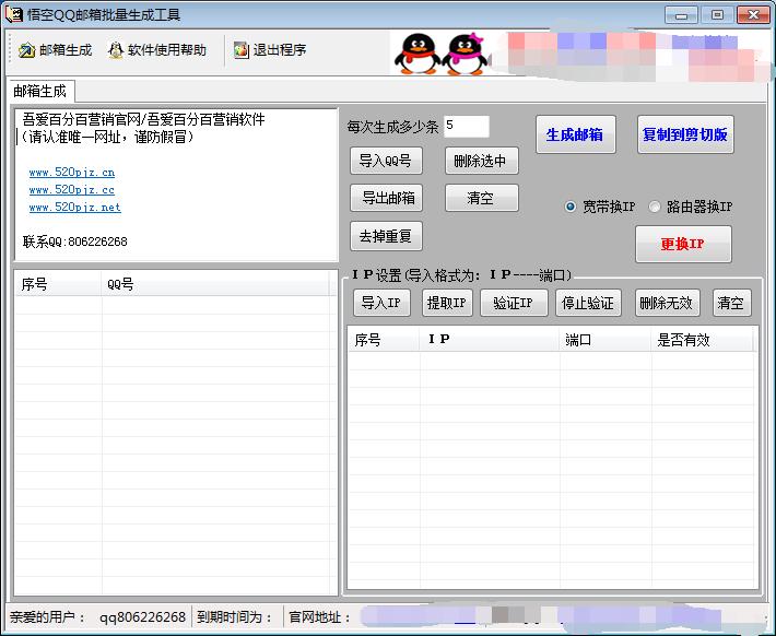 悟空QQ邮箱批量生成工具V2019+注册机