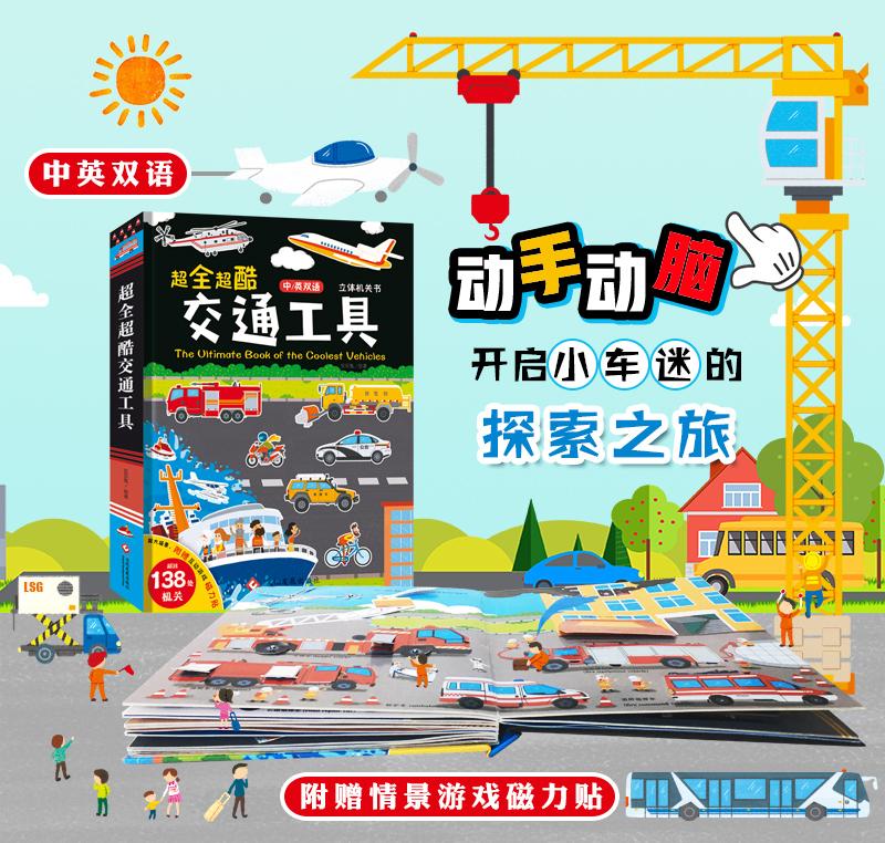超全超酷交通工具 中英双语儿童3D立体书 天猫优惠券折后¥59包邮(¥79-20)
