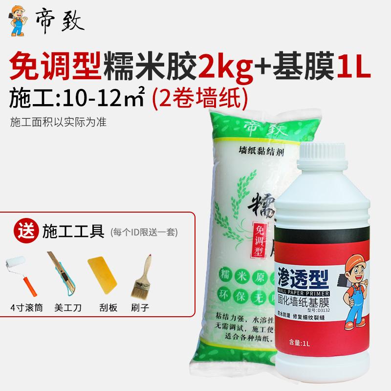 【 комплект 】Свободно регулируемый клейкий рисовый клей 2KG bag + базовая пленка 1L (подходит для 2 рулонов обоев 10-12 квадратных)