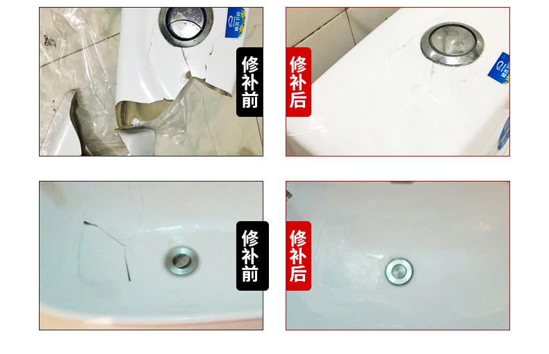 陶瓷修補劑描述_06.jpg