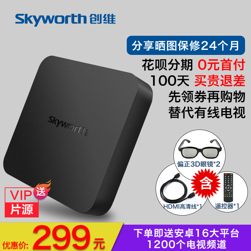 Skyworth A1C Android Network HD player set-top box home wifi TV box