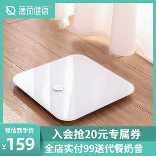 Mint Health ITO Smart Body Fat Scale Weight Scale Home Professional Accurate Adult Weighing Battery Electronic Scale