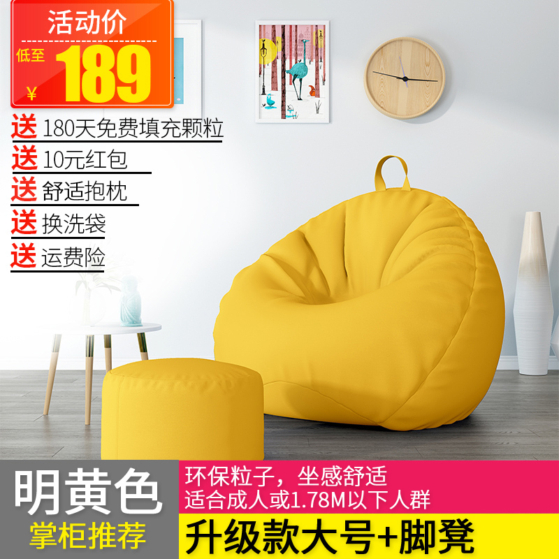 Upgraded bright yellow large + footstool + [free pillow + wash bag]