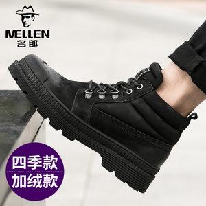 名郎男鞋2018年秋冬工装靴真皮棉鞋加绒保暖男靴子时尚潮流马丁靴
