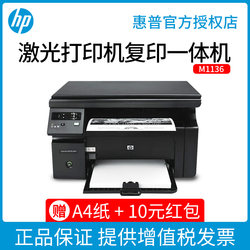 HP HP m1136 black and white laser multifunction printer copy scanning all-in-one machine office business commercial 126nw mobile phone printing home wireless wifi household small a4 certificate