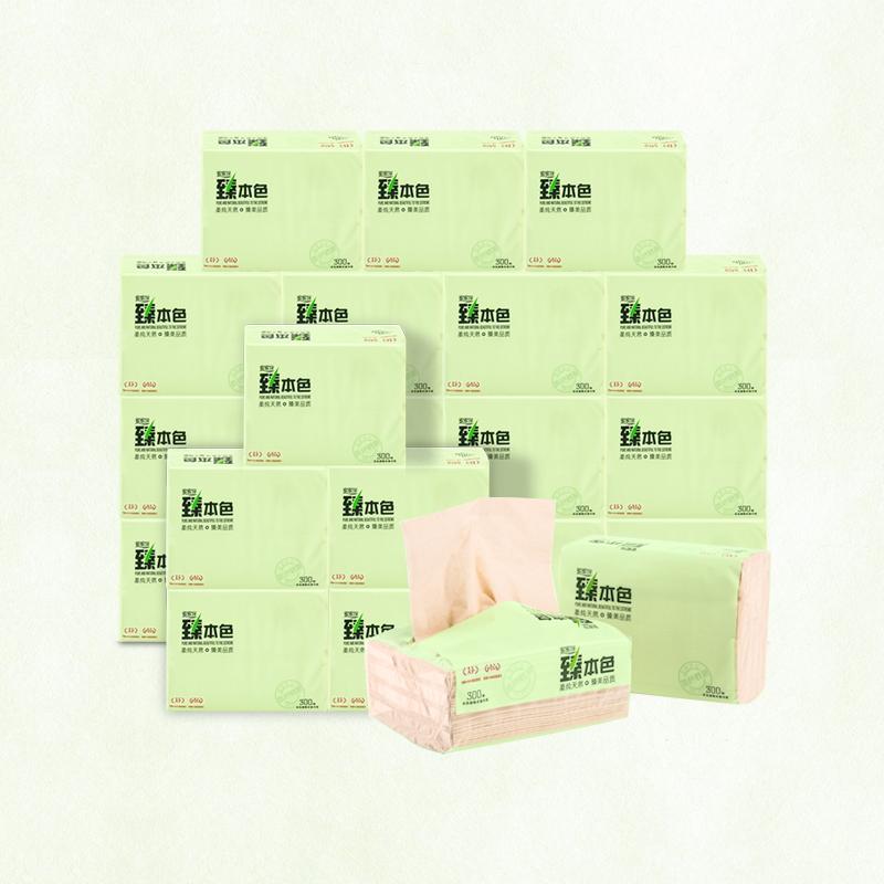 家家伴纸巾竹浆本色抽纸整箱22包不漂白婴儿面巾纸包邮