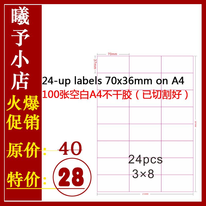 Amazon FBA sticker label paper A4 sticker paper 24 pieces