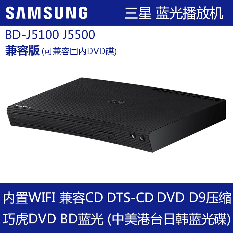 Samsung Samsung BD-J5100 J5500 F5100 Blu-ray Player HD BD player