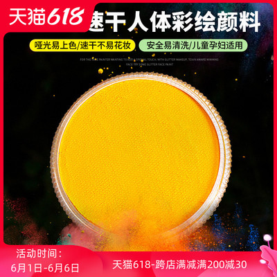 taobao agent Manmei Halloween human face and body painting pigment cos stage drama children's performance water-soluble quick-drying