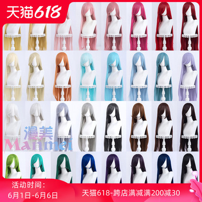 taobao agent Manmei long bangs 1 meter long and straight 100cm multicolor hairy girl modeling universal cos wig cosplay fake hair