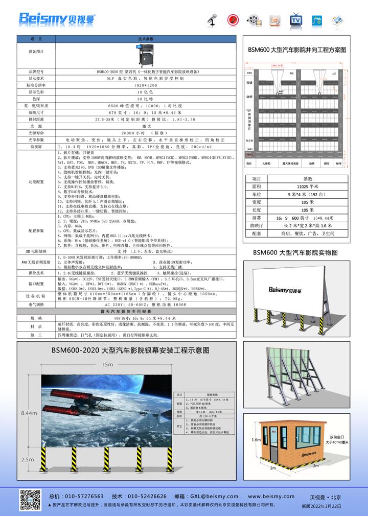 BSM600-2020反.jpg